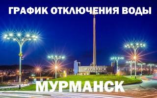 График отключения горячей воды на 2019 год в Мурманске