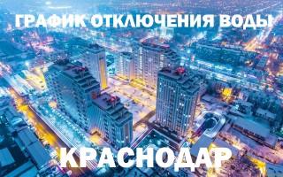 График отключения горячей воды на 2019 год в Краснодаре