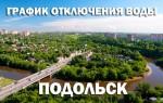 График отключения горячей воды на 2019 год в Подольске
