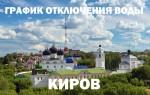 График отключения горячей воды на 2019 год в Кирове