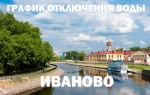 График отключения горячей воды на 2019 год в Иваново