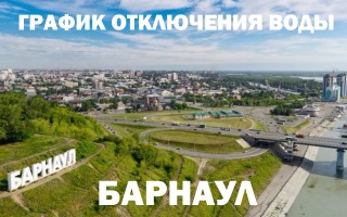 График отключения горячей воды на 2019 год в Барнауле