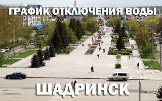 График отключения горячей воды на 2019 год в Шадринске