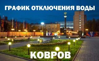 График отключения горячей воды на 2019 год в Коврове