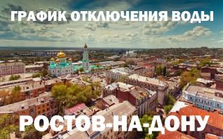 График отключения горячей воды на 2019 год в Ростове-на-Дону