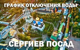 График отключения горячей воды на 2019 год в Сергиевом Посаде