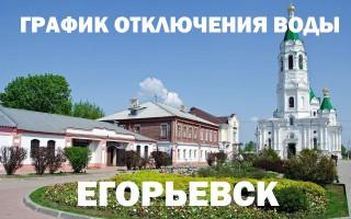 График отключения горячей воды на 2019 год в Егорьевске