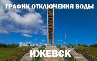 График отключения горячей воды на 2019 год в Ижевске