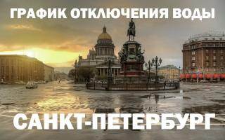График отключения воды 2020 в Санкт-Петербурге