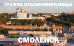 График отключения горячей воды на 2019 год в Смоленске