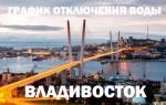 График отключения горячей воды 2018 во Владивостоке
