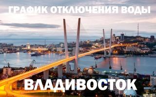 График отключения горячей воды на 2019 год во Владивостоке