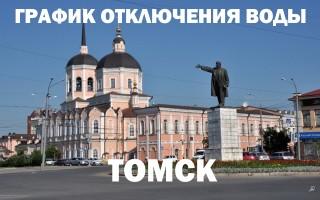 График отключения горячей воды в 2019 году в Томске