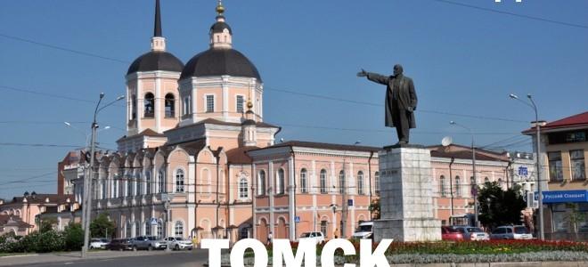 График отключения горячей воды в 2021 году в Томске