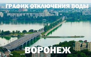 График отключения горячей воды на 2019 год в Воронеже