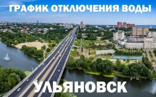 График отключения горячей воды на 2019 год в Ульяновске