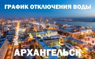 График отключения горячей воды на 2019 год в Архангельске