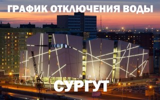 График отключения горячей воды на 2019 год в Сургуте