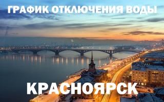 График отключения горячей воды на 2020 год в Красноярске