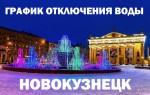 График отключения горячей воды на 2019 год в Новокузнецке
