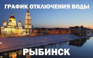 График отключения горячей воды на 2019 год в Рыбинске