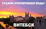 График отключения горячей воды на 2019 год в Витебске