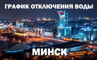 График отключения горячей воды на 2020 год в Минске