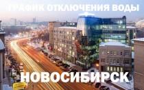 График отключения горячей воды на 2019 год в Новосибирске