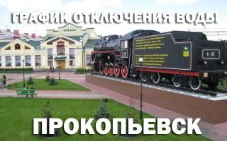 График отключения горячей воды на 2019 год в Прокопьевске