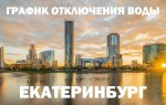 График отключения горячей воды в 2019 году в Екатеринбурге