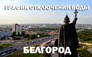 График отключения горячей воды на 2019 год в Белгороде