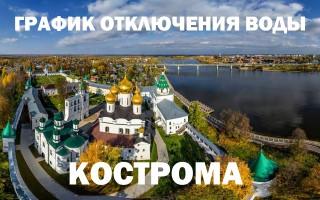 График отключения горячей воды на 2019 год в Костроме
