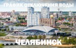 График отключения горячей воды в 2018 году в Челябинске
