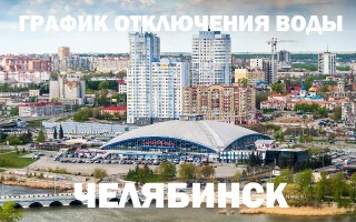 График отключения горячей воды на 2019 год в Челябинске