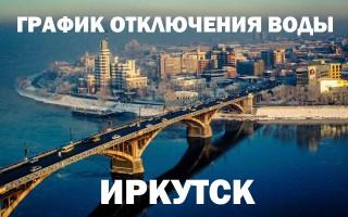 График отключения горячей воды на 2020 год в Иркутске