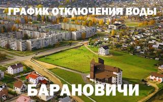 График отключения горячей воды на 2019 год в Барановичах
