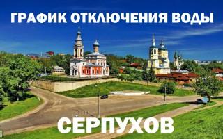 График отключения горячей воды на 2019 год в Серпухове