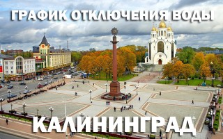 График отключения горячей воды на 2019 год в Калининграде