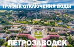 График отключения горячей воды на 2019 год в Петрозаводске