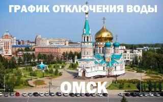 График отключения горячей воды на 2019 год в Омске