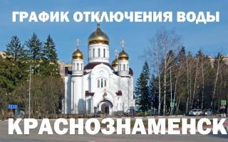 График отключения горячей воды на 2019 год в Краснознаменске
