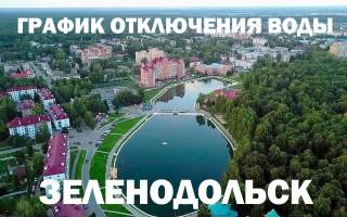 График отключения воды на 2019 год в Зеленодольске и Васильево
