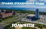 График отключения горячей воды на 2019 год в Тольятти