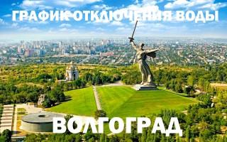 График отключения горячей воды на 2019 год в Волгограде