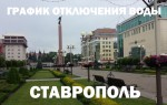 График отключения горячей воды на 2019 год в Ставрополе