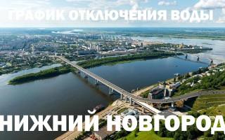 График отключения горячей воды на 2020 год в Нижнем Новгороде