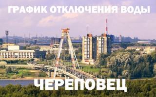 График отключения горячей воды в 2019 году в Череповце