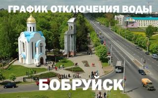 График отключения горячей воды на 2019 год в Бобруйске