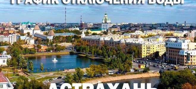 График отключения горячей воды на 2019 год в Астрахани