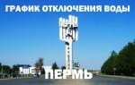 График отключения горячей и холодной воды на 2020 год в Перми